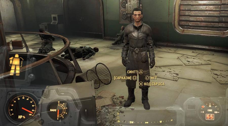 Fallout 4 форма охотника