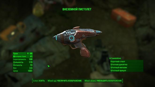 Где найти свинец в fallout 4